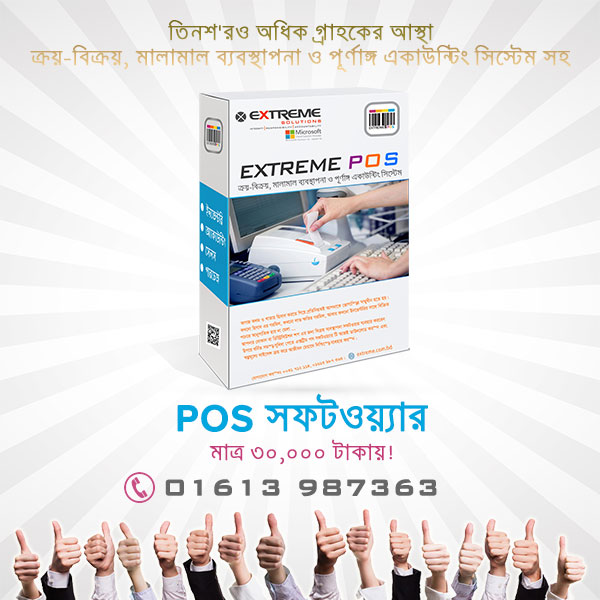 Supersore, megashop POS software price in Bangladesh